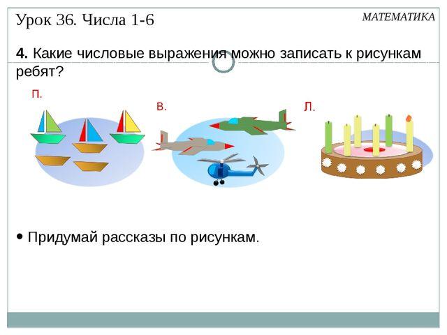 МАТЕМАТИКА 4. Какие числовые выражения можно записать к рисункам ребят? Урок...