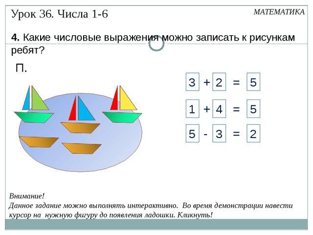 4. Какие числовые выражения можно записать к рисункам ребят? П. Внимание! Да...
