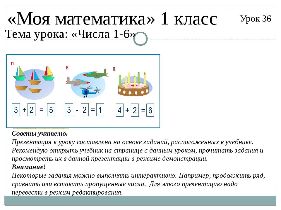 «Моя математика» 1 класс Урок 36 Тема урока: «Числа 1-6» Советы учителю. През...
