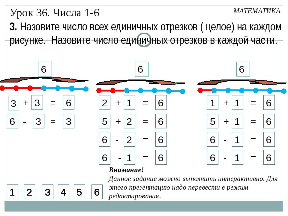 3 + 3 = 6 6 - 3 = 3 2 + 1 = 6 5 + 2 = 6 1 + 1 = 6 5 + 1 = 6 6 - 2 = 6 6 - 1 =...