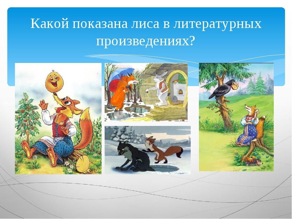 Какой показана лиса в литературных произведениях?