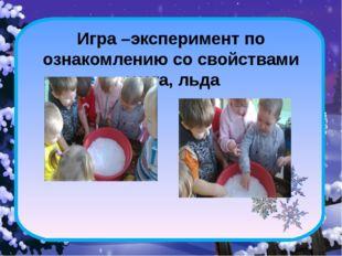 Игра –эксперимент по ознакомлению со свойствами снега, льда