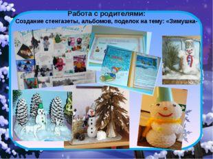 Работа с родителями: Создание стенгазеты, альбомов, поделок на тему: «Зимушка