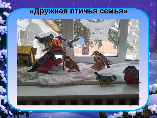 «Дружная птичья семья»