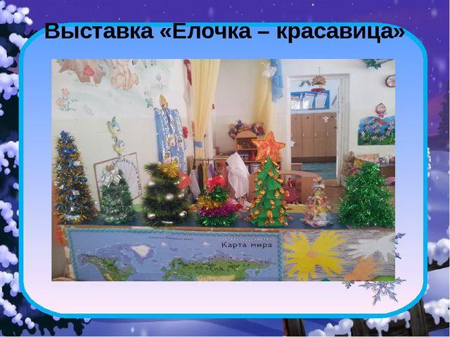 Выставка «Елочка – красавица»