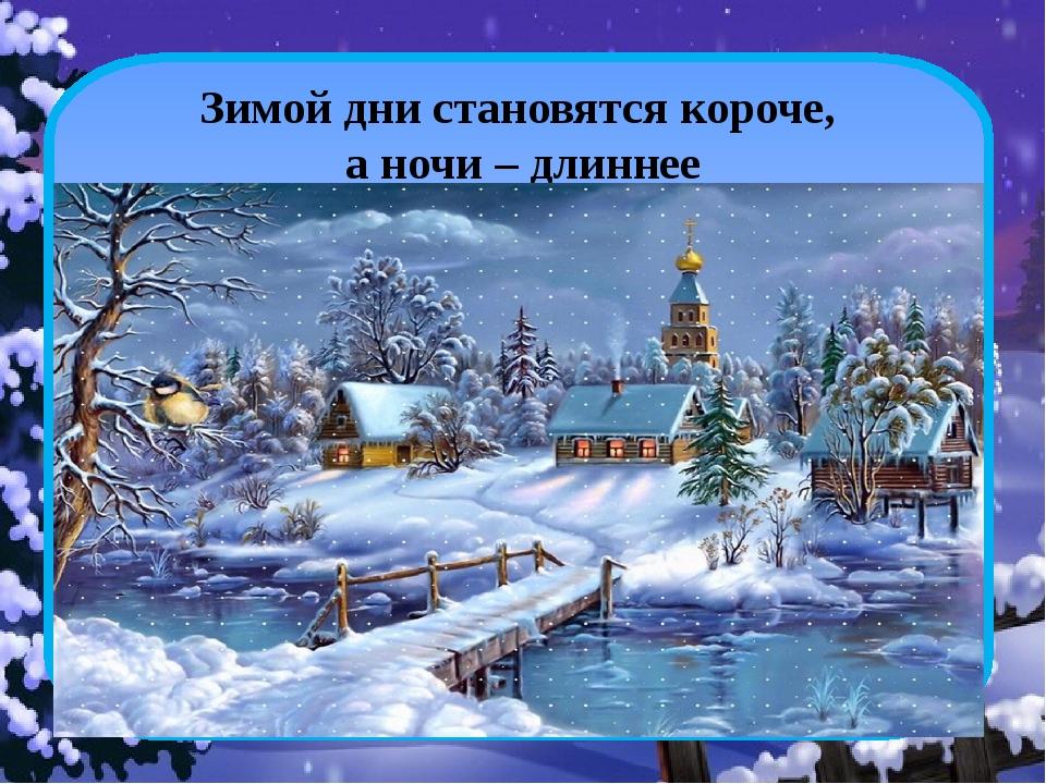 Зимой дни становятся короче, а ночи – длиннее