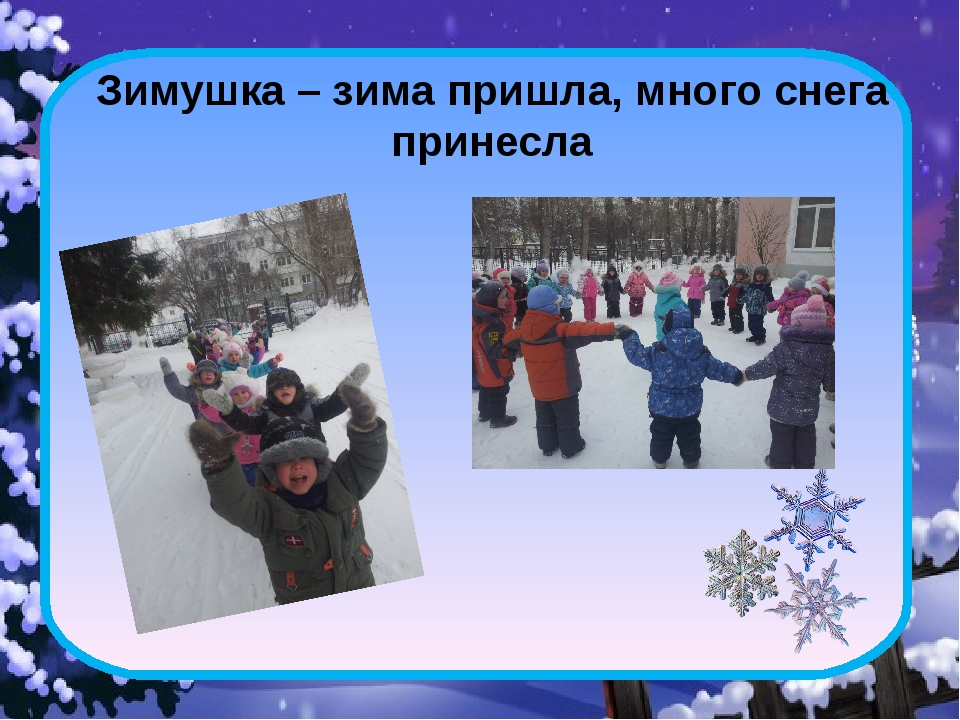 Зимушка – зима пришла, много снега принесла