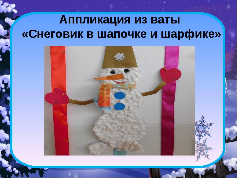 Аппликация из ваты «Снеговик в шапочке и шарфике»