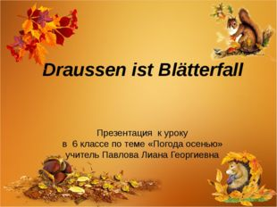 Draussen ist Blätterfall Презентация к уроку в 6 классе по теме «Погода осень