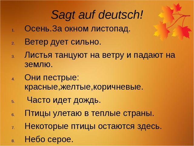 Sagt auf deutsch! Осень.За окном листопад. Ветер дует сильно. Листья танцуют...
