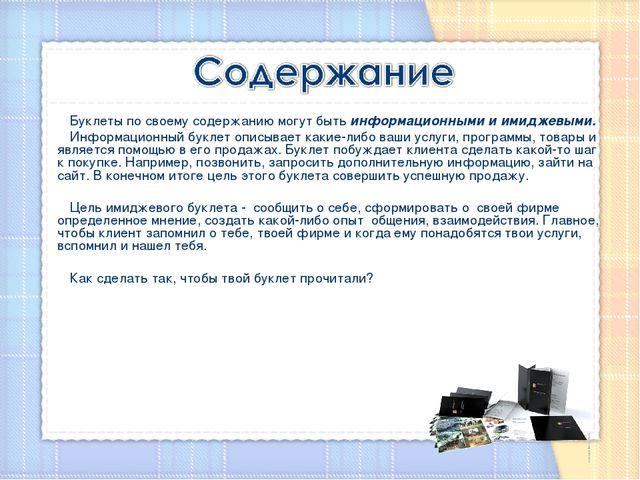 Буклеты по своему содержанию могут быть информационными и имиджевыми. Информа...