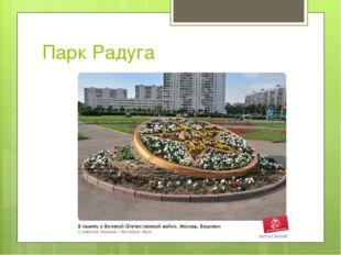 Парк Радуга
