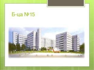 Б-ца №15