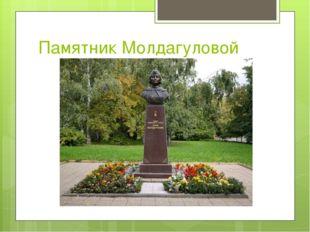 Памятник Молдагуловой