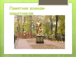 Памятник воинам-защитникам