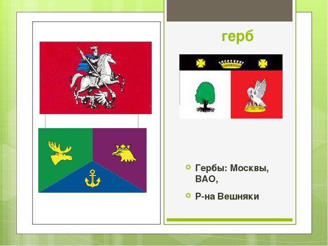 герб Гербы: Москвы, ВАО, Р-на Вешняки