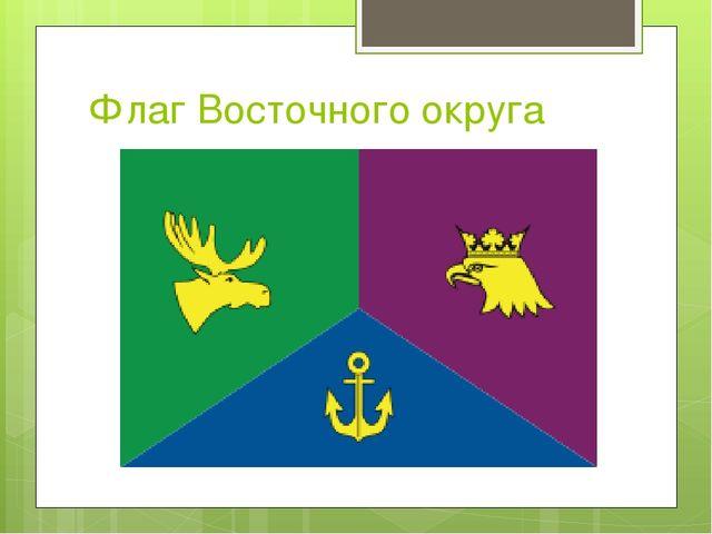 Флаг Восточного округа