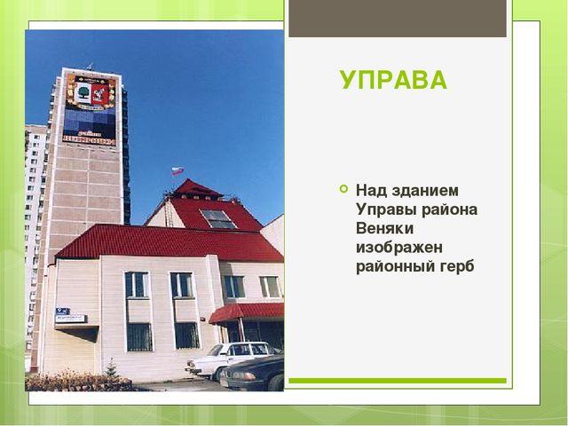 УПРАВА Над зданием Управы района Веняки изображен районный герб