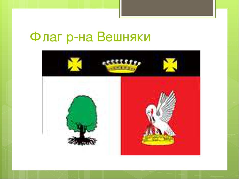 Флаг р-на Вешняки