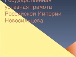 Государственная уставная грамота Российской Империи Новосильцева