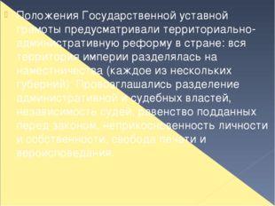 Положения Государственной уставной грамоты предусматривали территориально-ад