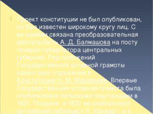 Проект конституции не был опубликован, но был известен широкому кругу лиц. С