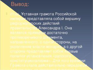 Вывод: Итак, Уставная грамота Российской империи представляла собой вершину р
