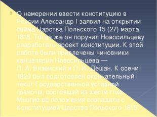 О намерении ввести конституцию в России Александр I заявил на открытии сейма