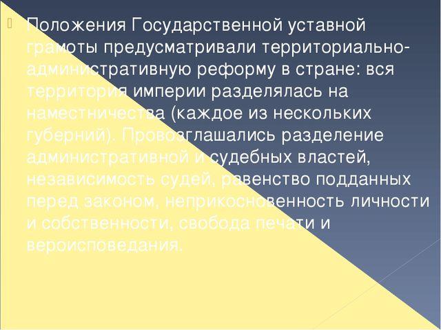 Положения Государственной уставной грамоты предусматривали территориально-ад...