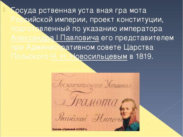 Госуда́рственная уста́вная гра́мота Российской империи, проект конституции,...