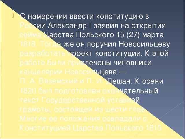 О намерении ввести конституцию в России Александр I заявил на открытии сейма...