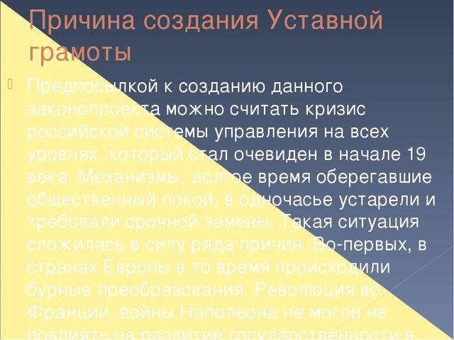 Причина создания Уставной грамоты Предпосылкой к созданию данного законопроек...