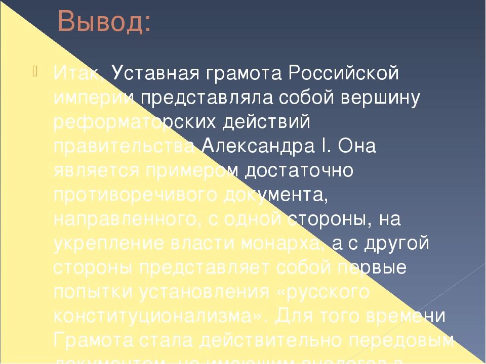 Вывод: Итак, Уставная грамота Российской империи представляла собой вершину р...