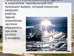 Примерно в 1:24 26 апреля 1986 года на 4-м энергоблоке Чернобыльской АЭС прои