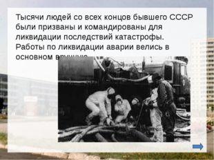 Тысячи людей со всех концов бывшего СССР были призваны и командированы для л