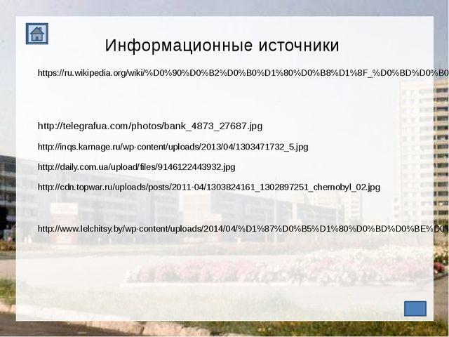 https://ru.wikipedia.org/wiki/%D0%90%D0%B2%D0%B0%D1%80%D0%B8%D1%8F_%D0%BD%D0%...