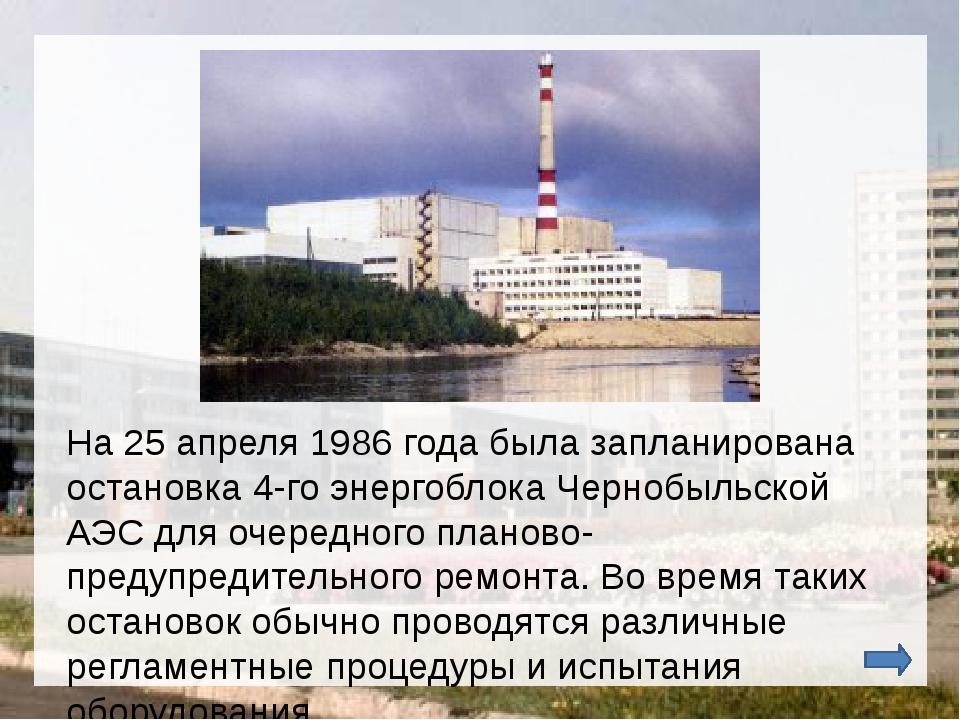 На 25 апреля 1986 года была запланирована остановка 4-го энергоблока Чернобыл...