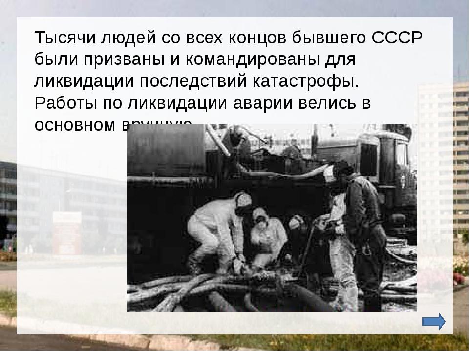Тысячи людей со всех концов бывшего СССР были призваны и командированы для л...