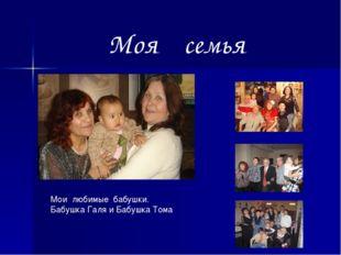 Моя семья Мои любимые бабушки. Бабушка Галя и Бабушка Тома