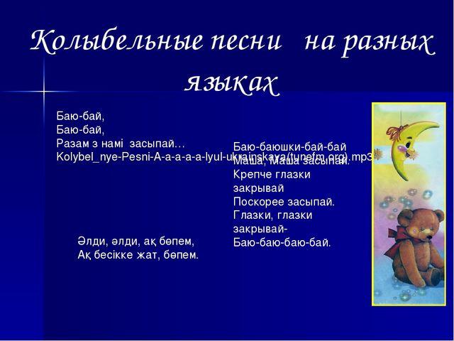 Колыбельные песни на разных языках Баю-бай, Баю-бай, Разам з намі засыпай… Ko...