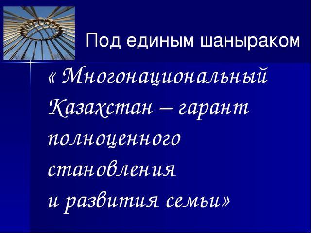 « Многонациональный Казахстан – гарант полноценного становления и развития се...