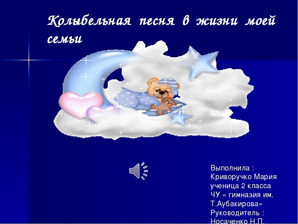 Выполнила : Криворучко Мария ученица 2 класса ЧУ « гимназия им. Т.Аубакирова»...
