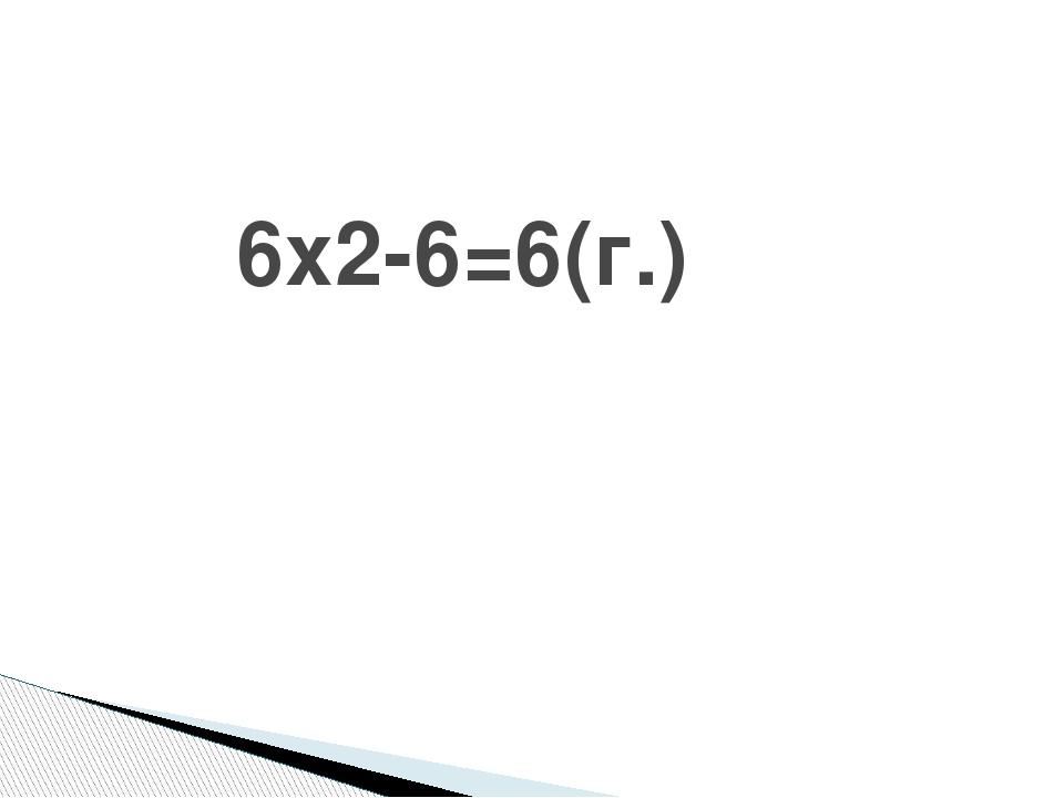 6х2-6=6(г.)
