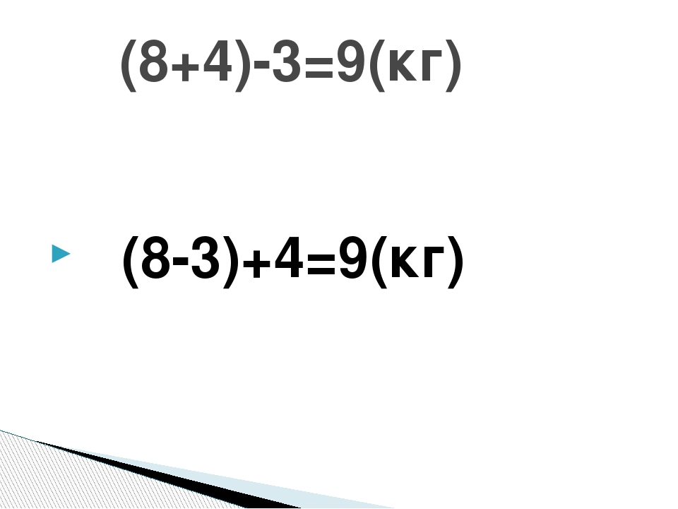 (8-3)+4=9(кг) (8+4)-3=9(кг)