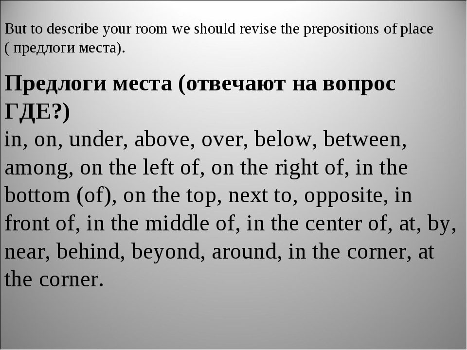 But to describe your room we should revise the prepositions of place ( предло...