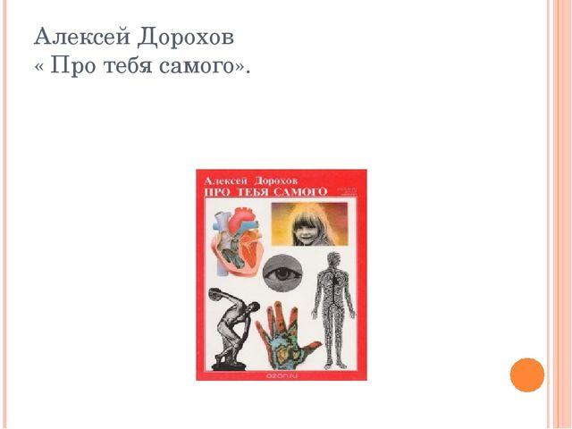 Алексей Дорохов « Про тебя самого». User: