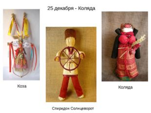 25 декабря - Коляда Коза Коляда Спиридон Солнцеворот