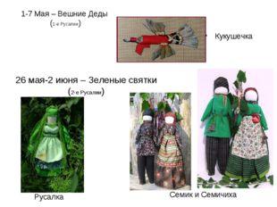 1-7 Мая – Вешние Деды (1-е Русалии) Русалка 26 мая-2 июня – Зеленые святки (2