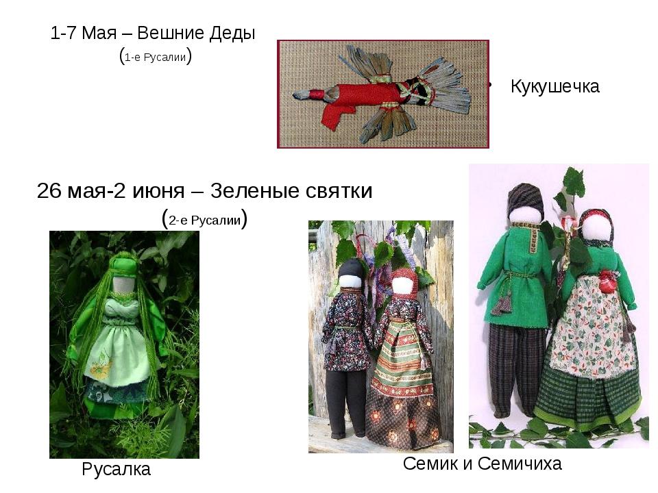 1-7 Мая – Вешние Деды (1-е Русалии) Русалка 26 мая-2 июня – Зеленые святки (2...