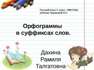 Орфограммы в суффиксах слов. Дахина Рамиля Талгатовна учитель начальных класс